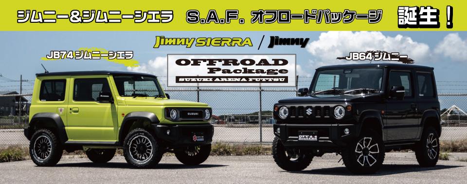 jimny S.A.F.新車オリジナルコンプリートカー